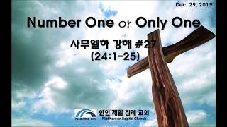 [한인 제일 침례 교회 Peachtree City] 사무엘하 강해 #27 (24:1-25)