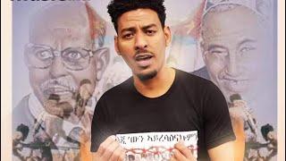 Filmon Brhane - Astewl Wegeney (Official Video) - New Eritrean Music 2020