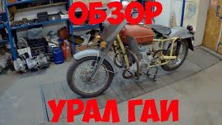 Обзор Урал Гаи (до реставрации)