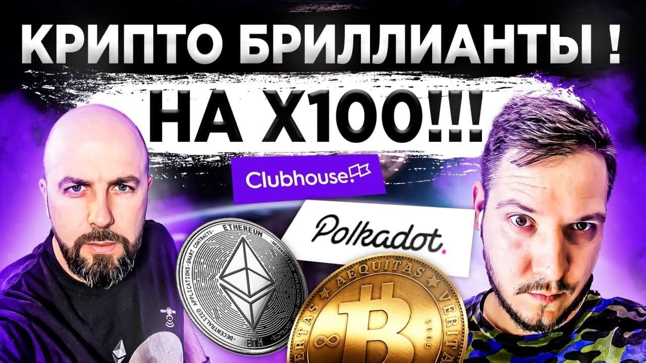 ИЩЕМ КРИПТО БРИЛЛИАНТЫ НА X100!!!  CLUBHOUSE ONLINE ШОУ!!!