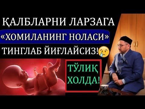 ХОМИЛАНИНГ НОЛАСИ ТИНГЛАБ ЙИҒЛАЙСИЗ!