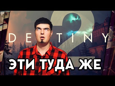 destiny 2 обзор