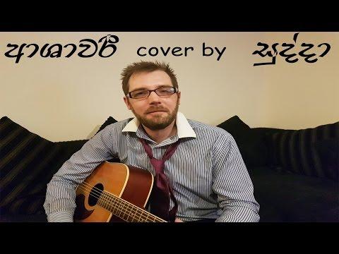 ආශාවරී cover by සුද්දා :: Ashawari Cover by Sudda