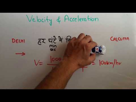 Hindi: Velocity & Acceleration.