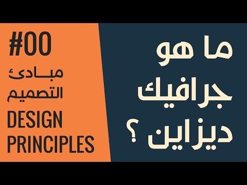 قواعد التصميم الأكاديمية - السلسلة الكاملة