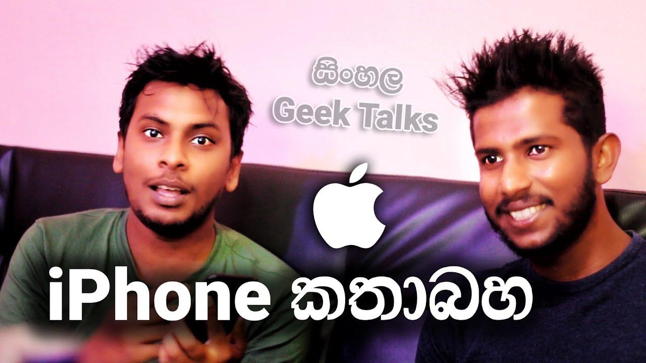 Sinhala Geek Talks Ep 02 - Apple iPhone ගැන කතාබහ