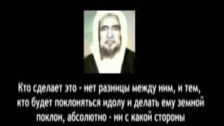 Шейх Мухаммад Шанкыти - кто правит по законам Тагута