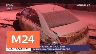 Смотреть видео На Кутузовском проспекте разбились семь автомобилей - Москва 24 онлайн