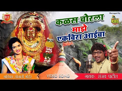 Majhe Ekveera Aaicha Kalas Chorlay | Sanjay Patil | Sonali Bhoir | Hit Song 2018