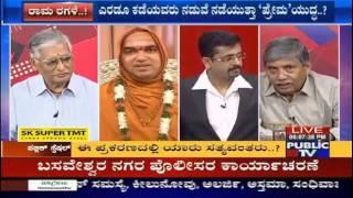 """""""Rama Ragale"""": Public TV - Part 1 of 6"""