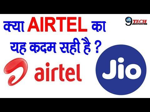 Airtel बंद करने जा रहा है यह सर्विस, Jio के रास्ते पर चलने को हुआ मजबूर| Airtel to Stop This Service