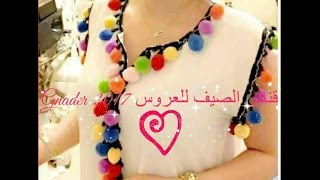 gnader dar TOP 2017قنادر الدار للعرائس