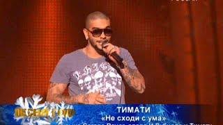Тимати – Не сходи с ума (Песня Года 2008)