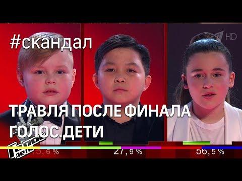 """Народная травля после скандала на """"Голос Дети"""""""