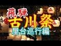 【散策物語】 飛騨 古川祭 2016 「屋台巡行編」