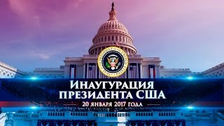 Прямая трансляция инаугурации 45-го президента США Дональда Трампа