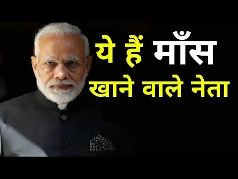 ये हैं भारत के मांसाहारी नेता || Indian Politicians Who Are Non-Vegetarian || PM Modi, Owaisi..