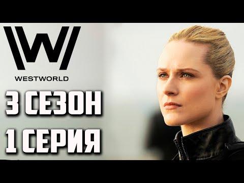 Мир Дикого Запада 3 Сезон 1 Серия - Обзор / Разбор и Сцена после титров
