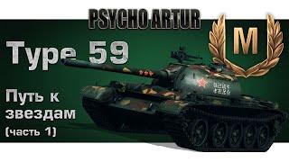 Type 59 / Путь к звездам (часть 1)