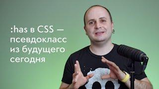 :has в CSS — псевдокласс из будущего на примере карточки новости