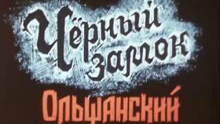 Черный замок Ольшанский. 2 серия (1984). Исторический приключенческий фильм | Золотая коллекция