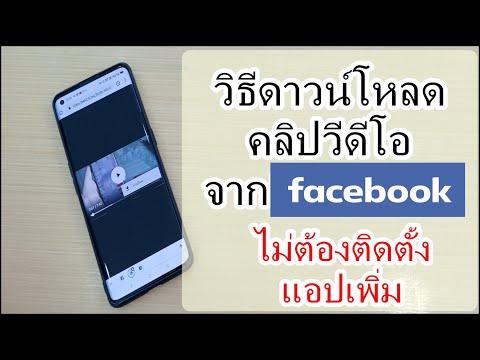 วิธีดาวน์โหลดคลิปวีดีโอจากFacebook แบบไม่ต้องติดตั้งแอปเพิ่ม