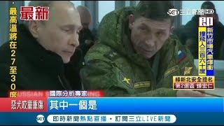 『國際大風吹』俄國vs.西方的外交戰 驅逐外交官?有實質意義嗎?「第四集」