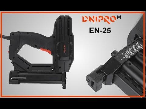Степлер эектрический Dnipro-M EN-25. Как он есть.