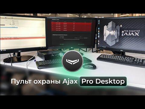 Управляем Аякс с ПК. Программа Ajax Pro Desktop