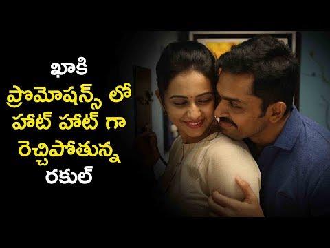 Rakul Khaki Promotions | Karthi, Rakul Preeth Singh | Latest Telugu Cinema News