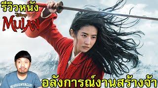 รีวิวหนัง Mulan มู่หลาน