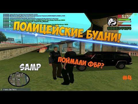 Revent RP - ПОЛИЦЕЙСКИЕ БУДНИ #4. GTA SAMP