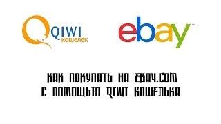 Как покупать на ebay.com с помощью qiwi кошелька(В этом видео мы рассмотрим один из способов оплаты товара на ebay.com https://qiwi.ru/ https://www.paypal.com/ http://www.ebay.com/, 2013-12-30T14:40:26.000Z)