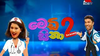 Medi Sina Sirasa tv 05th August 2018 Thumbnail