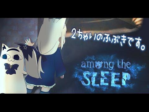【赤ちゃん言葉縛り】Among the Sleep/ BabyfOX 【ホロライブ/白上フブキ】