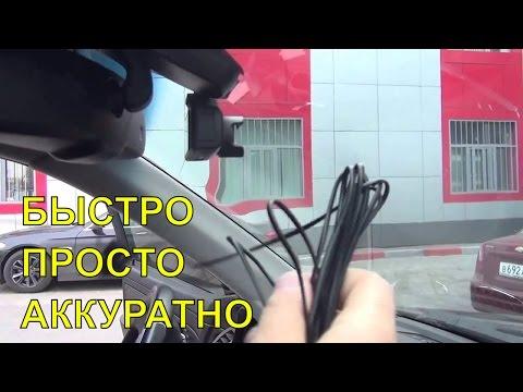 Как поставить видеорегистратор в машину видео
