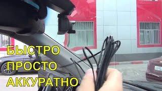 Как правильно повесить видеорегистратор