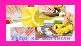 Уход за ногтями и руками / Nail care and hands