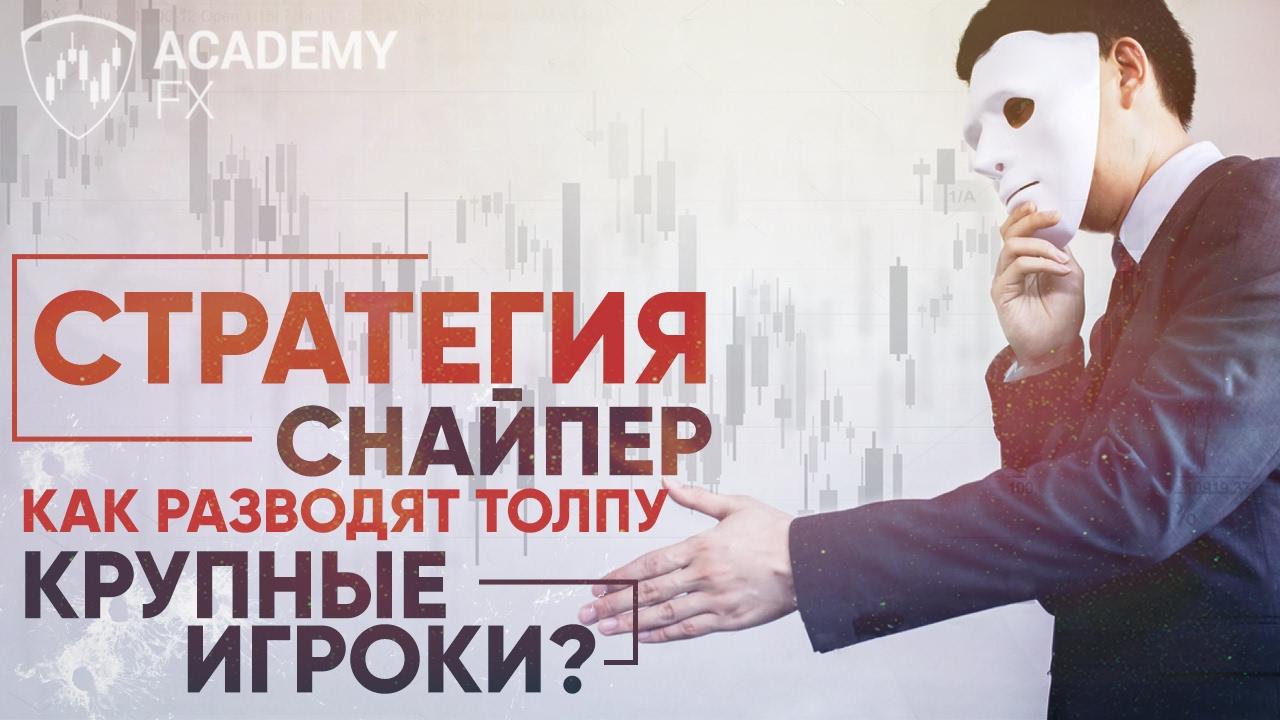 Евгений михеев форекс как торгует крупный игрок отзывы о форекс клубах