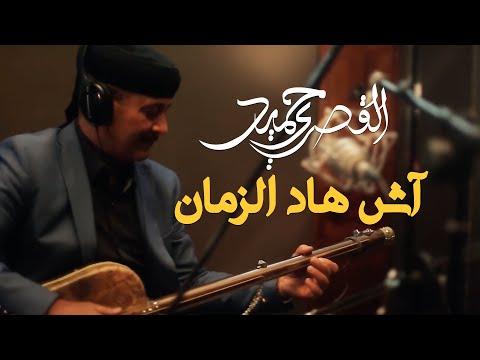 حميد القصري آش هاد الزمان  Hamid el kasri Ach had zmane