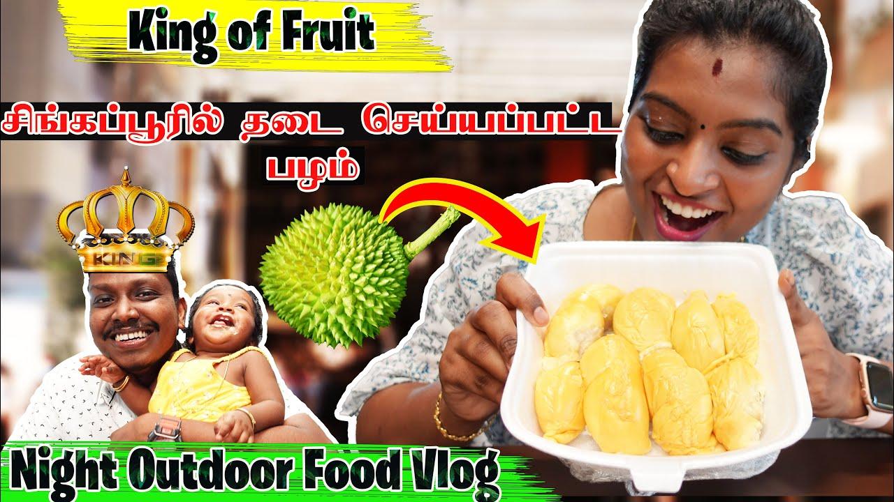 😍Night Outdoor Food Travel Vlog in Singapore- King of Fruit Durian ? Jackfruit ?Behind the scenes😝