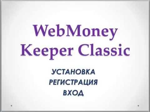 WebMoney Keeper Classic