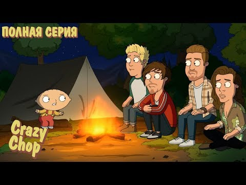Мультфильм гриффины 4 сезон