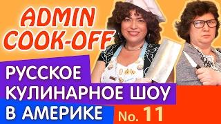 Как приготовить баранину на косточке. Русское кулинарное шоу Admin cook-off в США. 11