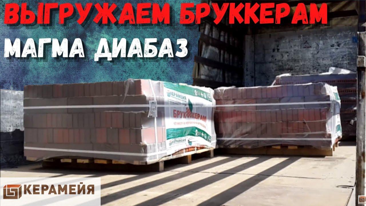 【клинкерная брусчатка】✓ crh ✓ керамейя ✓ feldhaus klinker ✓ penter klinker купить со склада в киеве. Скидки от 【-10%】до 【-35%】 ✈ ✅ доставка.