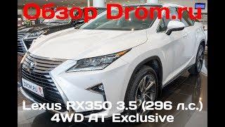 видео Новый Lexus RX 350 2016 - фото, обзор, цена