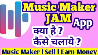 How to use music maker jam in hindi