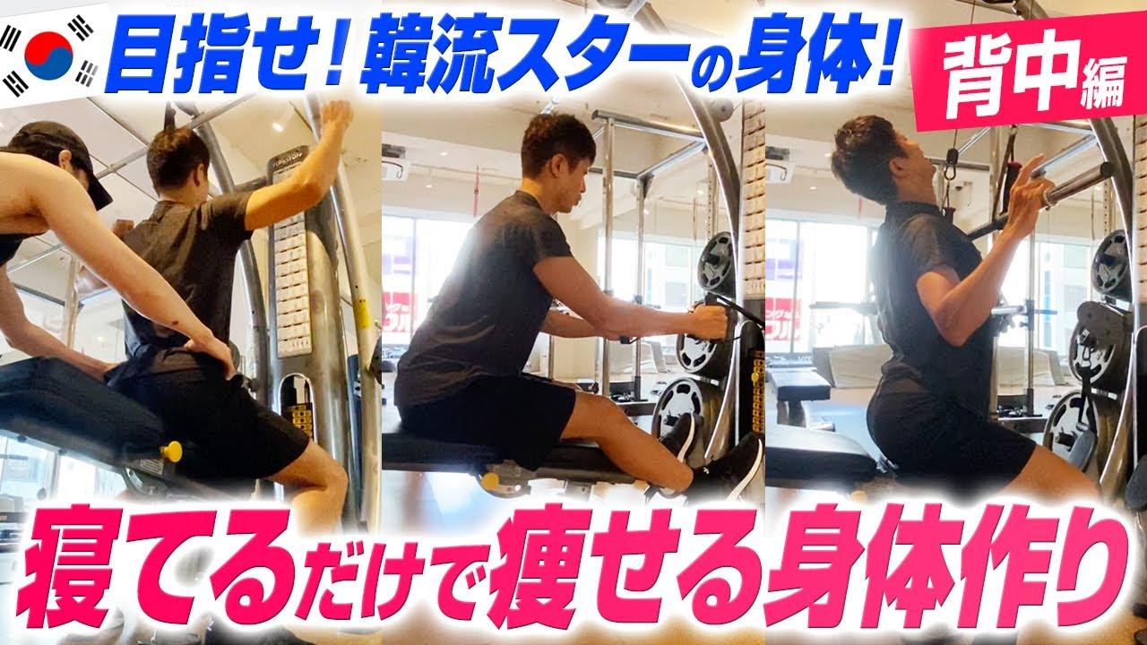 【目指せ!韓流スターの身体】背筋を鍛える!姿勢ってこんなに大事なの?!【筋トレ】【トレーニング】
