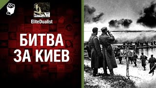 Битва за Киев - от EliteDualist Tv [World of Tanks]