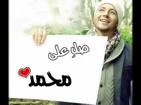 نغمة ماهر زين يا نبي سلام عليك Mp3 Ya Nabi